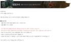 배틀그라운드배그 24일 '서비스 안정화' 정기점검…언제까지?