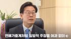 """이재명, '김부선 인터뷰' 보도한 KBS에 """"연예가중계처럼…"""" 비판"""