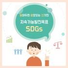 알아두면 쓸모있는 신기한 지속가능발전목표(SDGs)