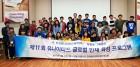 한국유나이티드제약, 철원군과 '글로벌 인재 육성 프로그램' 개최