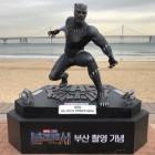 영화 '블랙팬서' 부산 홍보 톡톡… 광안대교·자갈치시장 등서 액션