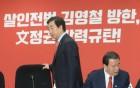 2월 정국 '북풍한설'… 개헌·사법개혁·법안처리 '줄제동'