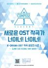 """'태양의 후예' OST 기획사, 드라마 작곡가 모집에 """"반응 폭발"""""""