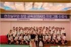 한국관광대 항공서비스과, 'AOC(직무기초 현장체험학습) 프로그램' 실시