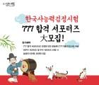 도서출판 삼인행, 제38회 한국사능력검정시험 대비 '777 합격 서포터즈' 모집