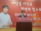 유진수 자유한국당 부대변인 천안갑 국회의원 재선거 출마선언