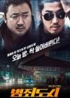 2017년 VOD 판매 1위는 '범죄도시', 그 뒤는 '택시운전사'