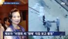 경찰 '갑질 의혹' 이명희 구속영장 검토