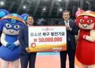 도드람, 유소년 배구 발전기금 5000만 원 후원
