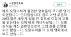 """서권천 변호사 """"오달수 마녀사냥 당해…그의 죄를 인정할 수 없다"""" 옹호"""