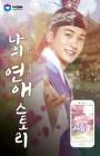 궁전소셜 모바일게임 '운명의사랑: 궁', 박형식 모델로 선정