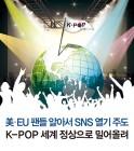 [방탄소년단 세계정복 스토리] 美·EU 팬들 알아서 SNS 열기 주도 K-POP 세계 정상으로 밀어올려