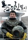 DMZ다큐영화제 파주 캠프그리브스서 개막