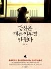 개통령 강형욱의 '역지사지' 훈련 교과서