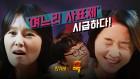 [영상] '가부장 시월드'에 대처하는 며느리들의 자세