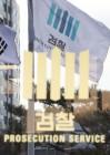 """우병우 유죄 비춰보면…""""당시 검찰 지휘부도 직무유기"""""""