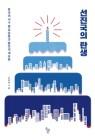 '선진국' 신기루는 어떻게 40년간 한국을 지배했나