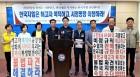창원 지엠, 정부 지원금 받아 과태료 납부? 먹튀 논란