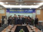 권기창 안동대 교수, 문화관광산업 활성화 정책간담회 개최