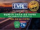 법무법인 한별, 22일(목), 24일(토) 미국 투자이민 세미나 개최… 빠른 영주권 취득 `PTC-2차`