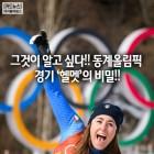 [카드뉴스] 그것이 알고 싶다!! 동계올림픽 경기 `헬멧`의 비밀!!