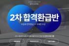에듀윌, 경찰공무원 2차 시험 합격 시 수강료 환급 합격 환급반 모집