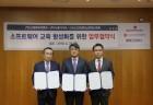 시공미디어, SW 교육 위해 신세계아이앤씨-SW교육혁신센터와 제휴