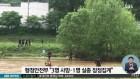 사흘간 폭우로 3명 사망 1명 실종...서울 한 빌라 석축 무너져 20명 대피