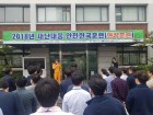 산단공 경기본부, 재난대응 안전한국 현장 훈련 실시
