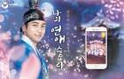 배우 박형식, 3D 궁전소셜 모바일게임 `운명의 사랑: 궁` 모델 활약