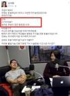 """류여해, 김제동 불법시술소 저격 """"설익은 무당이 집안 망친다!"""""""
