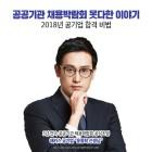 2018 공기업 채용 대비, 해커스잡 합격 비법 무료 특강 개최