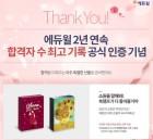 에듀윌, 예스24 '합격자수 최고 기록' 기념 브랜드기획전 진행