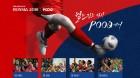 푹, 2018 러시아 월드컵 무료 생중계...신규 가입자 5배 증가