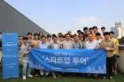 미텔슈탄트, 경북대학교 컴퓨터학부 학생들과 함께 스타트업 투어