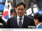 [브리핑]삼성 최대 위기, 이재용 부회장 구속