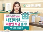 KEB하나은행 '내집마련 더블업 적금', 출시 2주만 2만좌 돌파
