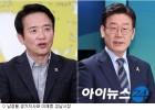 독이 든 성배 '경기도 대통령'…남경필 VS 이재명 대결?