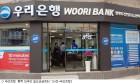 우리은행, 외국 고객 위한 '평택 외국인 일요송금센터' 개점