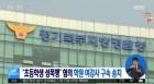"""'초등학생 성폭행' 학원 여강사 구속, '제2의 조두순 사건?' """"말하면 죽인다"""" 협박도 해"""