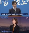"""안희정 부인 """"김지은 침실 침입"""" 이후 홍삼 선물? """"스스럼없이 문자"""""""