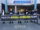 """'광주인권상' 수상 아웅산 수지의 배신…시민단체 """"상 취소해야"""""""