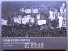 [기타뉴스][김창길의 사진공책]1987년은 존재했다.