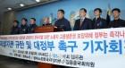 [경향포토] 지엠자본 규탄 및 대정부 촉구 기자회견