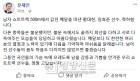 """문 대통령 """"넘어진 쇼트트랙 선수들 몸·마음 안 다쳤으면"""""""
