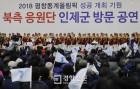 북측 응원단 공연으로 달아오른 '접경지' 인제군