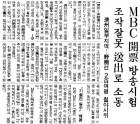 [기타뉴스][오래전 '이날']4월26일 개표방송 실수로 경찰서 끌려간 방송국 직원들
