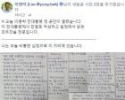 재판 도중 페이스북에 '입장문'…구속 상태 이명박, 여론전 논란