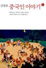 [정윤수의 '서문이라도 읽자']김명호의 <중국인 이야기> 천하제일 이야기꾼의 장강대하 이야기
