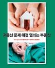 저출산 문제 해결 열쇠는 부동산